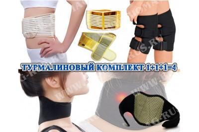 Турмалиновый комплект 4 изделия | BIOMAG - БИОМАГ